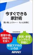 今すぐできる家計術 買い物、レジャー… もっとお得に(日経e新書)