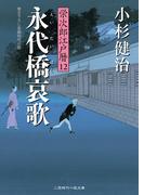 永代橋哀歌(二見時代小説文庫)
