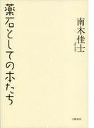 薬石としての本たち(文春e-book)