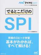 でるとこだけのSPI '17 (マイナビオフィシャル就活BOOK)