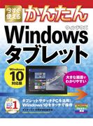 今すぐ使えるかんたん Windowsタブレット Windows 10対応版(今すぐ使えるかんたん)
