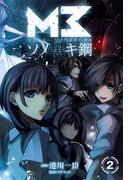 M3~ソノ黒キ鋼~(2)(BLADE COMICS(ブレイドコミックス))