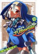 魔法少女プリティ☆ベル(17)(BLADE COMICS(ブレイドコミックス))