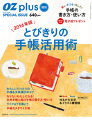 OZplus増刊 2016年版 とびきりの手帳活用術(2015年12月号)(OZplus)