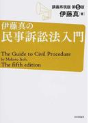 伊藤真の民事訴訟法入門 講義再現版 第5版