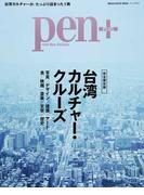 pen+ 台湾カルチャー・クルーズ 完全保存版 (MEDIA HOUSE MOOK)(MH MOOK)