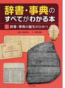 辞書・事典のすべてがわかる本 1 辞書・事典の誕生のひみつ