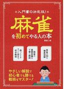 麻雀を初めてやる人の本 (入門書の決定版!)
