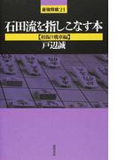 石田流を指しこなす本 相振り飛車編 (最強将棋21)
