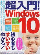 超入門!Windows 10 基本操作から応用テクまでまるっと 初心者もすいすいわかる! (三才ムック)(三才ムック)