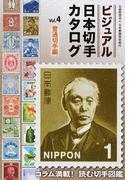 ビジュアル日本切手カタログ Vol.4 普通切手編