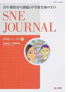 SNEジャーナル Vol.21No.1 青年期教育の課題と中等教育後の学び
