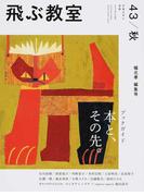 飛ぶ教室 児童文学の冒険 43(2015秋) 幅允孝編集号/ブックガイド 本と、その先。