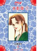 【全1-3セット】水影草(コミック・フリル)