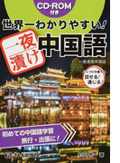 世界一わかりやすい!一夜漬け中国語 ぶっつけ本番でも話せる!通じる! 初めての中国語学習 旅行・出張に!