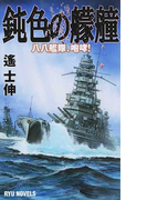 鈍色の艨艟 1 八八艦隊、咆哮! (RYU NOVELS)