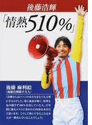 後藤浩輝「情熱510%」