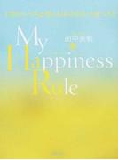 My Happiness Rule 179日のいのちが教える「私の幸せ」の見つけ方