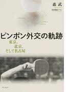 ピンポン外交の軌跡 東京、北京、そして名古屋