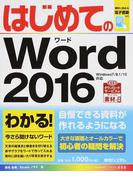 はじめてのWord 2016 (BASIC MASTER SERIES)