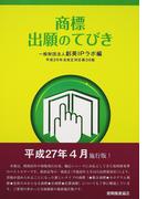 商標出願のてびき 平成26年法改正対応 第36版
