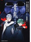 青鬼(角川コミックス・エース) 4巻セット(角川コミックス・エース)