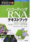 実験医学 Vol.33−No.20(2015増刊) ノンコーディングRNAテキストブック
