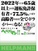 ヘルプマン!! Vol.2 高齢ドライバー編(朝日新聞出版)