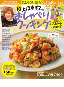 上沼恵美子のおしゃべりクッキング2015年10月号