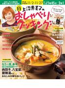 上沼恵美子のおしゃべりクッキング2015年11月号