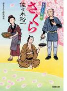 あきんど百譚 : 2 さくら(双葉文庫)