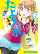 たよスポ! 1巻(まんがタイムコミックス)
