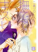 撫でてキスして(花音コミックス)