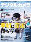【期間限定価格】デジタルカメラマガジン 2015年11月号