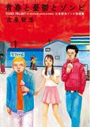 青春と憂鬱とゾンビー古泉智浩ゾンビ物語集
