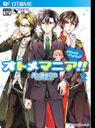 【期間限定価格】オトメマニア!! 2(シルフコミックス)