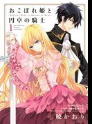 【期間限定価格】おこぼれ姫と円卓の騎士(1)
