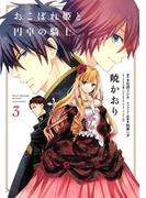 おこぼれ姫と円卓の騎士(3)
