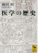 医学の歴史(講談社学術文庫)