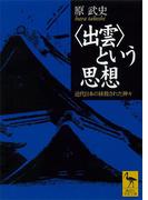 〈出雲〉という思想 近代日本の抹殺された神々(講談社学術文庫)