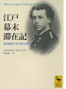 江戸幕末滞在記 若き海軍士官の見た日本(講談社学術文庫)