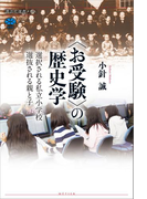 〈お受験〉の歴史学 選択される私立小学校 選抜される親と子(講談社選書メチエ)