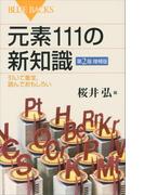 元素111の新知識 第2版増補版 引いて重宝、読んでおもしろい(ブルー・バックス)