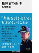 【期間限定価格】指揮官の条件(講談社現代新書)