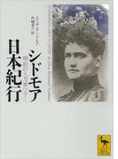 シドモア日本紀行 明治の人力車ツアー(講談社学術文庫)