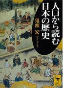 【期間限定価格】人口から読む日本の歴史