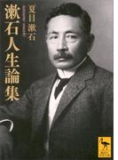 漱石人生論集(講談社学術文庫)