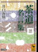 茶道名言集(講談社学術文庫)