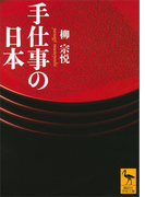 手仕事の日本(講談社学術文庫)