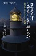 灯台の光はなぜ遠くまで届くのか 時代を変えたフレネルレンズの軌跡(ブルー・バックス)